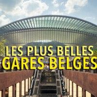 Photographier les gares : les plus belles gares de Belgique
